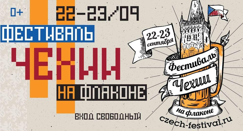 První festival České republiky v Moskvě. To je něco neuvěřitelného!