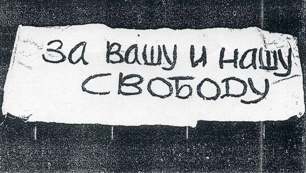 Transparent s heslem Za vaši a naši svobodu - Sputnik Česká republika
