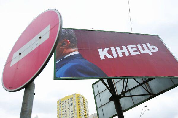 """Billboard s nápisem """"Konec"""" v Kyjevě. Druhé kolo prezidentských voleb se konalo na Ukrajině 21. dubna - Sputnik Česká republika"""