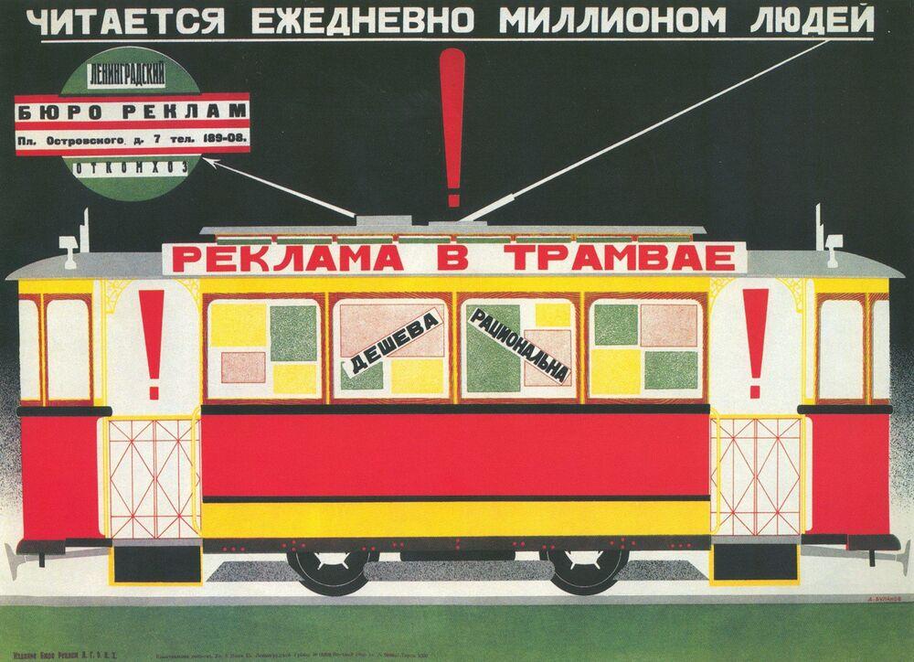 """Sovětský plakát """"Reklama v tramvaji laciná a racionální. Každodenně se čte milionem lidí"""". Moskva, 1927."""