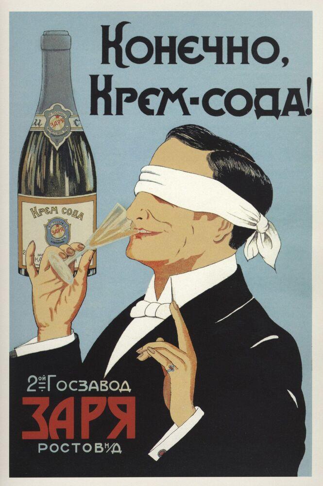 Reklamní plakát 2. státního závodu Zarja. Moskva, 1926.