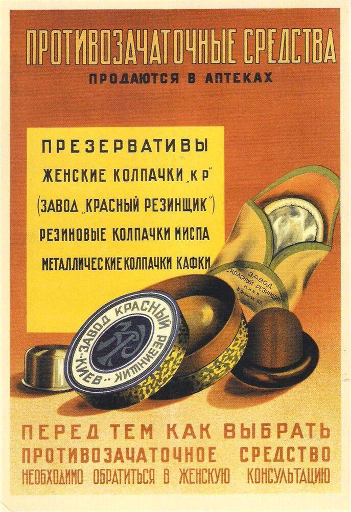 Reklama antikoncepčních prostředků závodu Krasnyj Rezinščik, 1938.