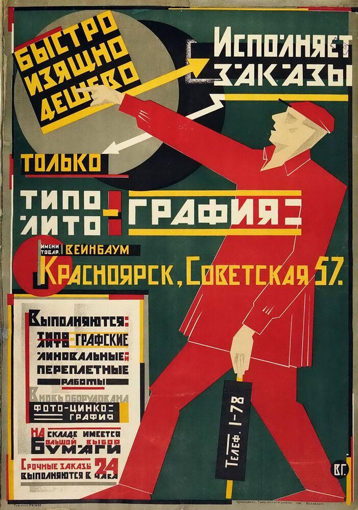 Reklamní plakát typografie Vejnbaum. Krasnojarsk, 1925.